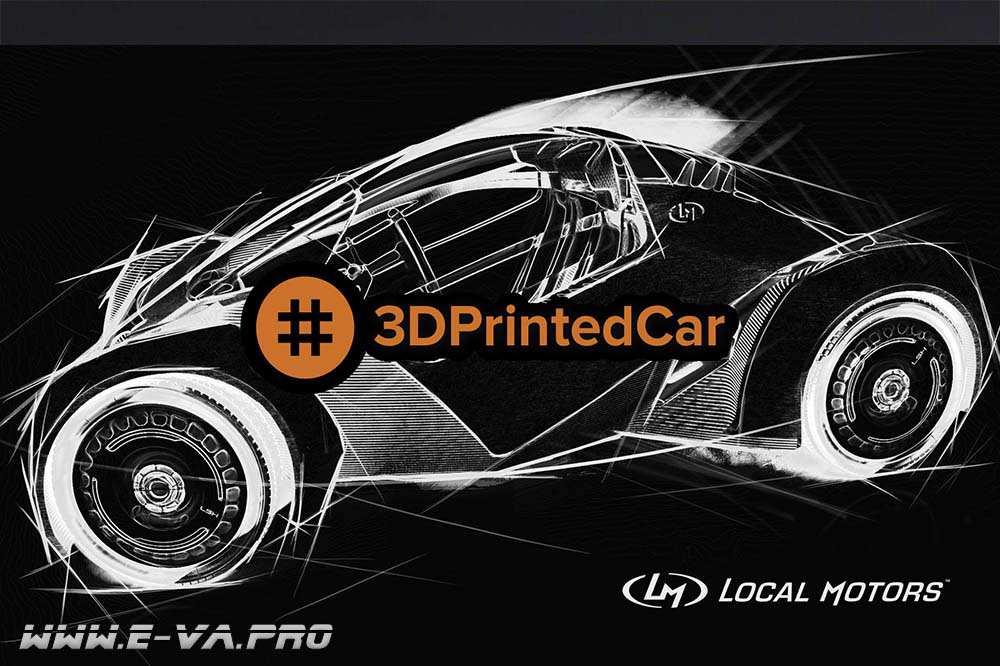 Серийный электромобиль распечатают на принтере уже в 2017 году