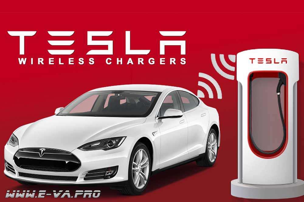 Была объявлена цена на беспроводную зарядку для электромобилей Tesla